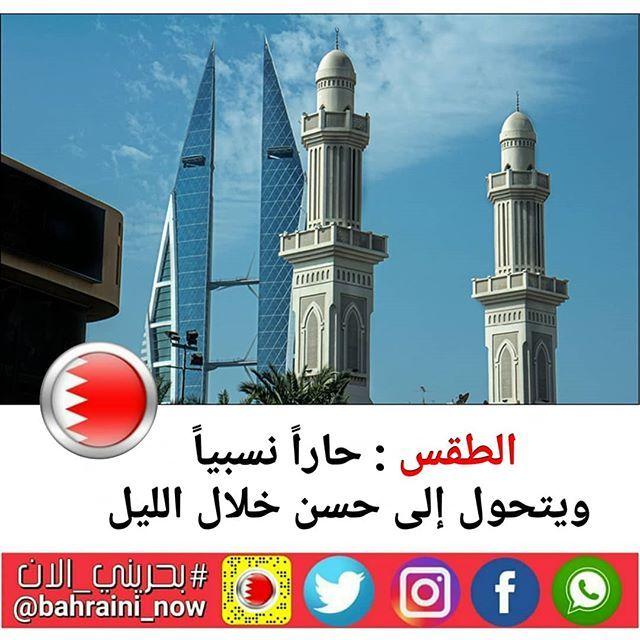 الطقس حارا نسبيا ويتحول إلى حسن خلال الليل لمنامة في 13 سبتمبر بنا أفادت إدارة الأرصاد الجوية بوزارة المواصلات والاتصالات أن الطقس في مملكة البحرين الي