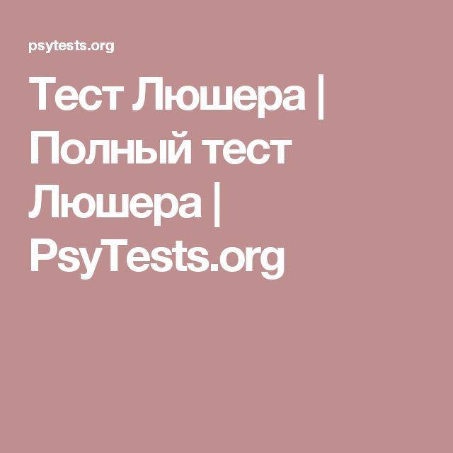 Тест Люшера   Полный тест Люшера   PsyTests.org