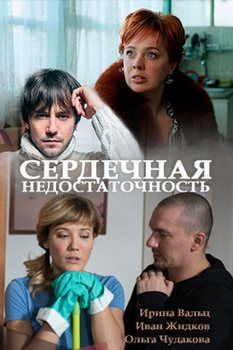 Сердечная недостаточность смотреть онлайн 2017 - 14 Апреля 2017 http://allsofts2009.ru/news/serdechnaja_nedostatochnost_smotret_onlajn_2017/2017-04-14-5896