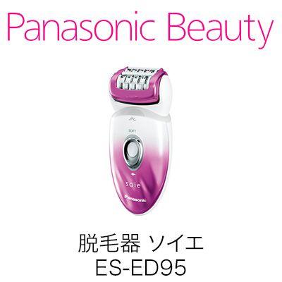 脱毛器 ソイエ ES-ED95 | 脱毛・除毛・角質ケア ラインナップ | ボディケア | Panasonic Beauty | Panasonic