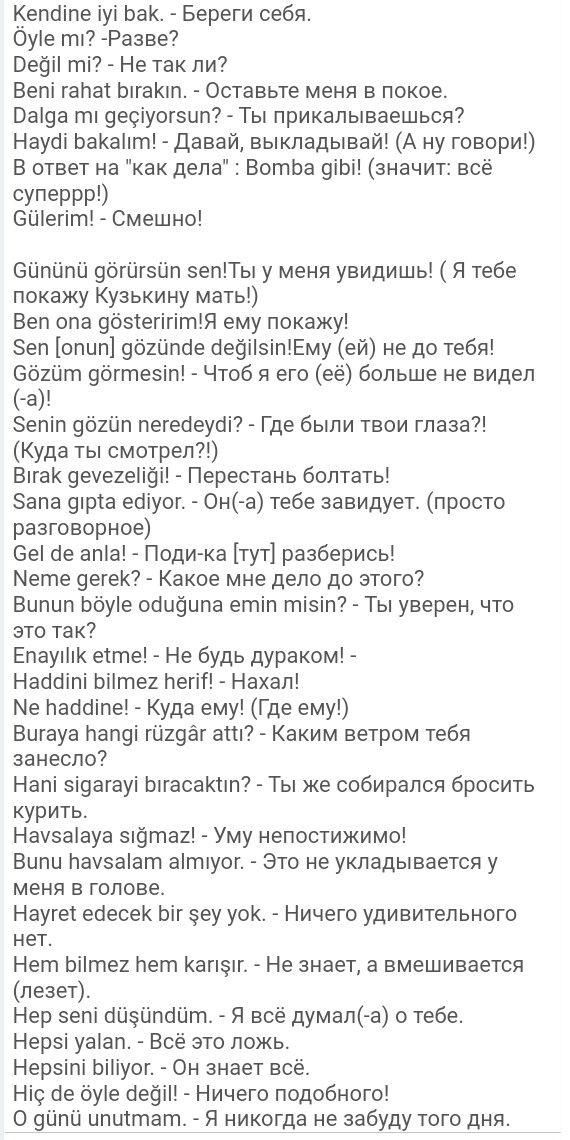 Türkçe sözler. Турецкий. Турецкие слова. Turkish Words. Türkiye. Turkey. Турция.
