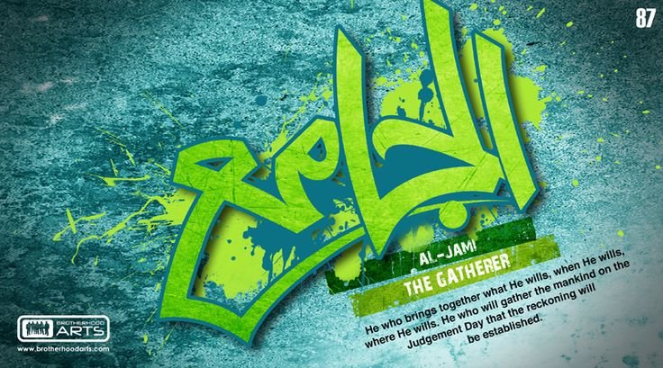 87. Al-Jami' (The 99 names of God: The Gatherer, The Unifier)