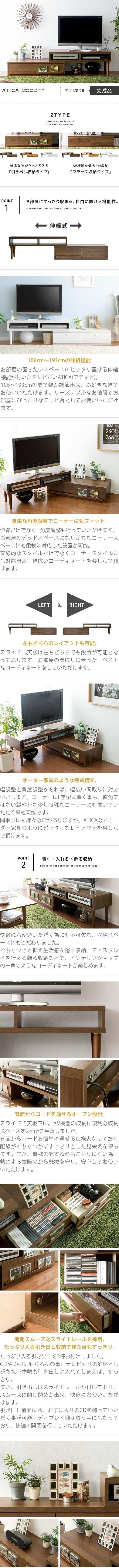エア・リゾーム インテリア / テレビ台 伸縮 コーナー テレビラック ATICA 〔アティカ〕 ブラウン ライトブラウン ホワイト