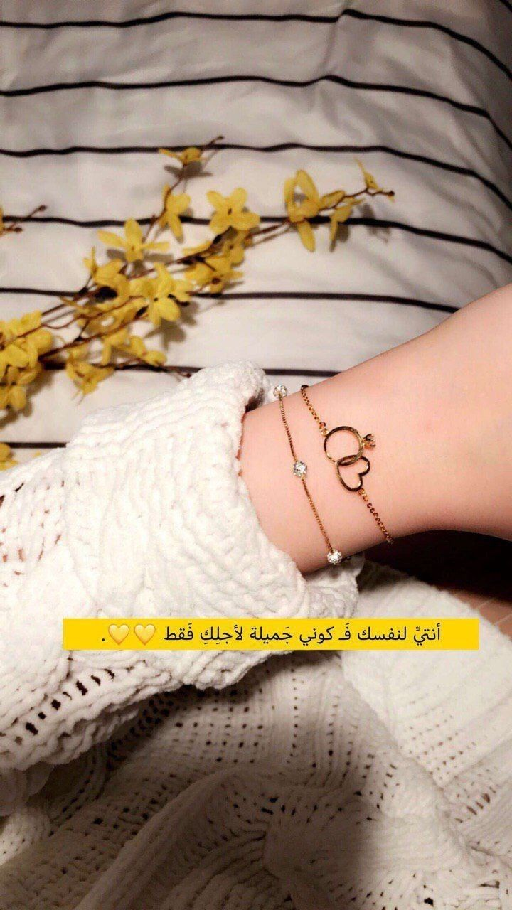 Pin By ت و ت و آل ع ـ رآق ـ ي ہه On اصفر Love Quotes Wallpaper Photo Ideas Girl Beautiful Arabic Words