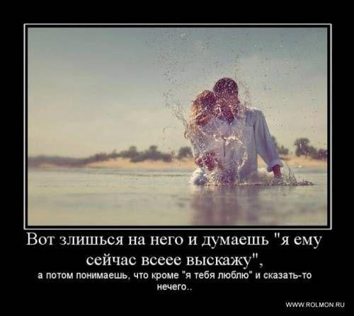 Все равно я тебя люблю - Демотиваторы про любовь - О любви ...