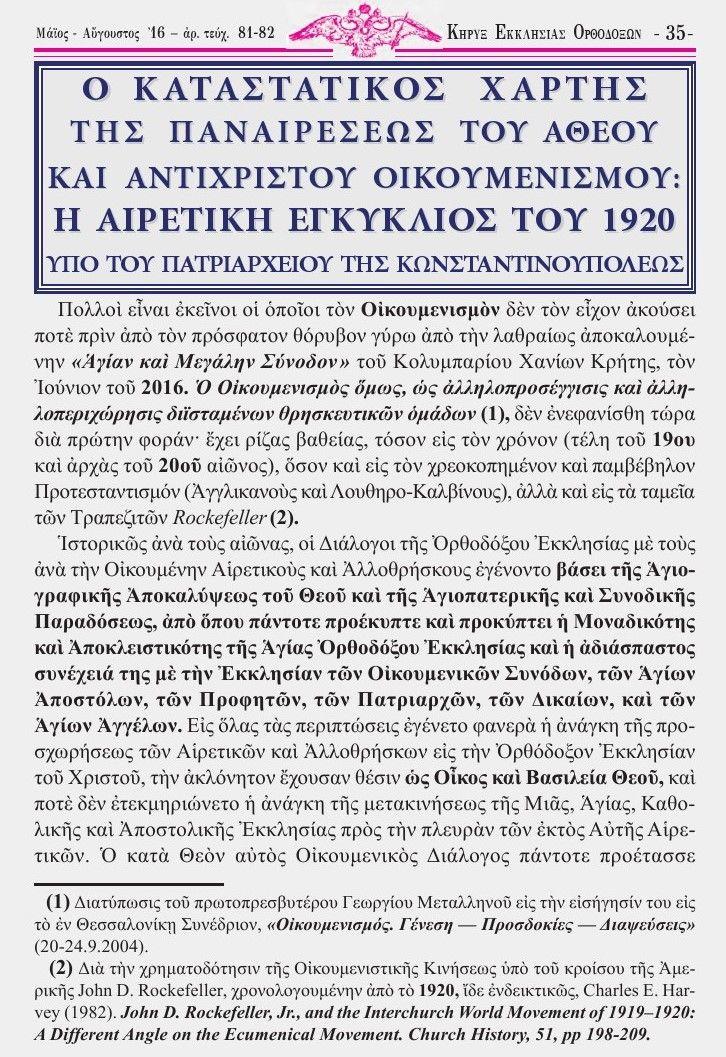 xristianorthodoxipisti.blogspot.gr: Ο ΚΑΤΑΣΤΑΤΙΚΟΣ ΧΑΡΤΗΣ ΤΟΥ ΑΘΕΟΥ ΟΙΚΟΥΜΕΝΙΣΜΟΥ ,Η Α...