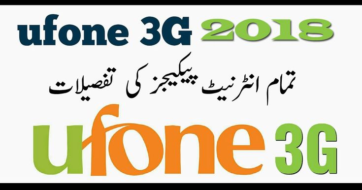 Ufone 3G/4G Internet Packages - Search & Compare all Ufone Internet packages full details like subscribe code, rates, prices, validity etc. for daily, weekly & Monthly Packages.