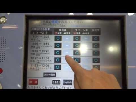 JR東日本 駅の指定席券売機で【自由席特急券】 を購入 - YouTube