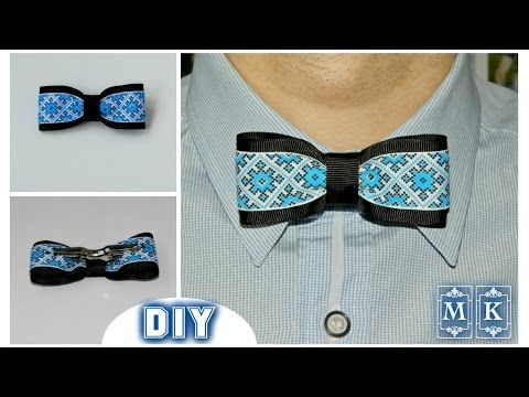 DIY:Бабочка-галстук с интересным креплением/The bow tie with an interesting clamp - YouTube