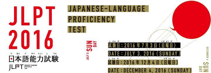 JLPT - Japanese Language Proficiency Test