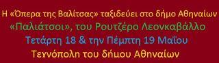 Η «Όπερα της Βαλίτσας» ταξιδεύει στο δήμο Αθηναίων