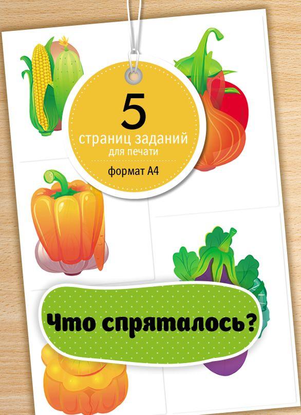 Развиваем внимание детей при помощи задания \\\'Что спряталось\\\'. Необходимо обнаружить все спрятанные друг за другом овощи и назвать их.