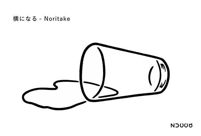 6月4日(木)から25日(木)までZUCCaとの企画展示『横になる』をCABANE de ZUCCa MINAMIAOYAMA、CABANE de ZUCCa DAIKANYAMAにて同時開催。会場には、『横になる』をテーマにした描き下ろしドローイング、シルクスクリーンプリント作品にくわえ、シャツやバッグなどのコラボレーショングッズがならぶ。その後、8月6日(木)から31日(月)まで、HUMOR SHOP by A-net 藤井大丸店に巡回。  『横になる - Noritake』 6月4日(木)〜 6月25日(木) CABANE de ZUCCa MINAMIAOYAMA CABANE de ZUCCa DAIKANYAMA  8月6日(木)〜 8月31日(月) HUMOR SHOP by A-net 藤井大丸店  www.zucca.cc
