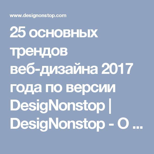 25 основных трендов веб-дизайна 2017 года по версии DesigNonstop | DesigNonstop - О дизайне без остановки