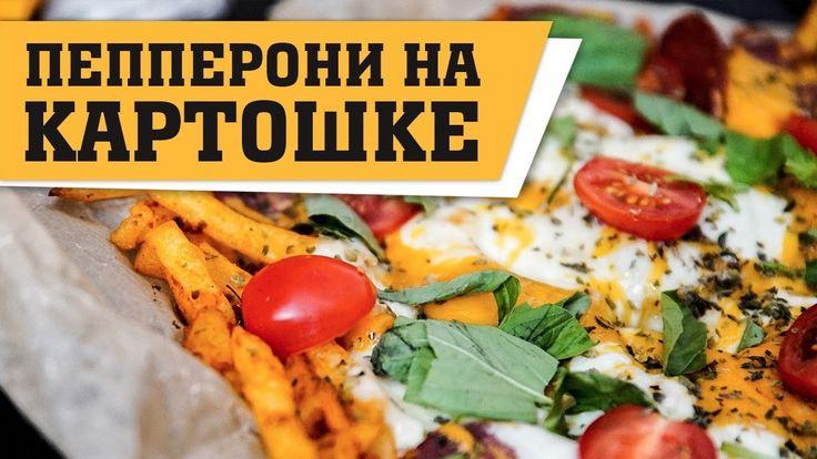 Пицца фри [Рецепты Bon Appetit] Картошка фри будет еще вкуснее, если станет основой для пиццы. Сегодня Вика расскажет вам, как сделать это невыносимо вкусное блюдо! #pizza#pepperoni#yummy#yum#вкусно#пикник#foodporn#homemade#dinner#lunch#блюдо#еда#вкуснятина#рецепт#рецепты#recipe#recipes#ideas#creative