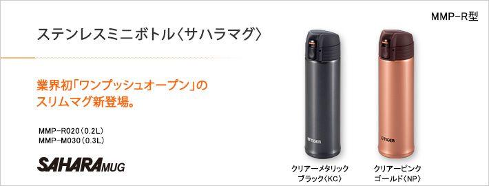 タイガー魔法瓶  | タイガー ステンレスミニボトル〈サハラマグ〉 MMP-R