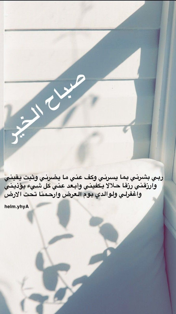 سنابيات حلم يحيى صباحيات Home Decor Decals Wallpaper Arabic Love Quotes