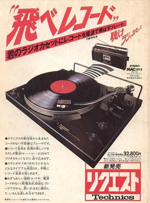 Technics turntable ad #phonograph #record