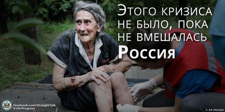 Гуманитарного кризиса не было, пока сепаратисты, поддерживаемые Россией, не начали сеять хаос на востоке #Украины. pic.twitter.com/SsEzx1h4FT