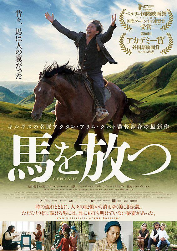 馬を放つ ポスター画像 映画 com 映画 馬 外国映画