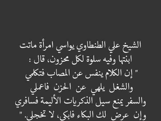 خلفيات اقتباسات كتب أقوال حكم رمزيات الشيخ علي الطنطاوي يواسي إمرأة ماتت إبنتها Quotes Eid Decoration Calligraphy