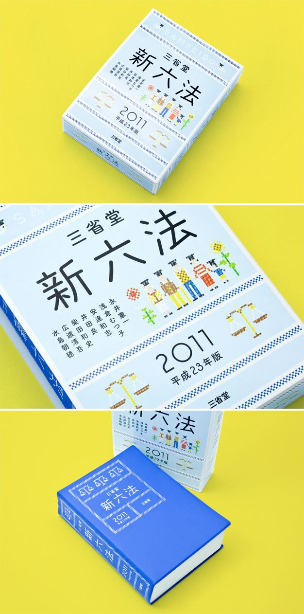 三省堂 新六法2011 | Bunpei Ginza