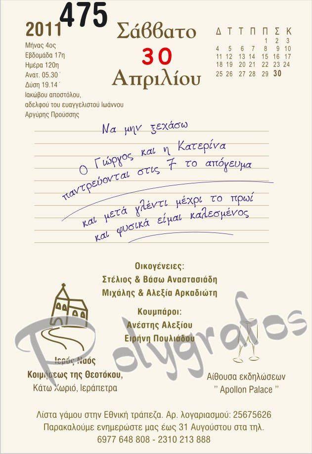 Προσκλητηρια γαμου | Πρωτοτυπα | οικονομικα | φθηνα | θεσσαλονικη | τιμοκαταλογος | prosklitiria | gamou | prosklhthria gamoy