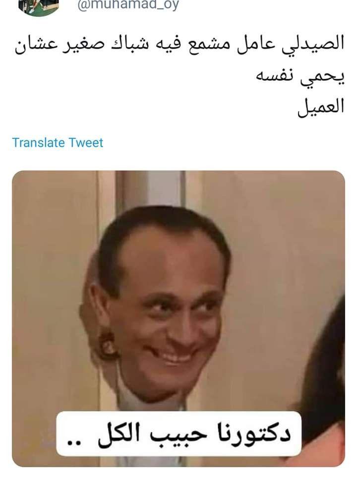 Pin By Kiᗰ տᗩᒪᗰᗩ On V Funny Comments Arabic Funny Funny Jokes