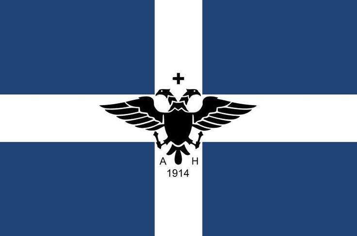 Rep. de Epiro del Norte (feb.1914-may.1914)