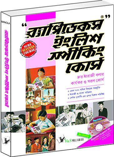 Rapidex English Speaking Course Telugu Ebook