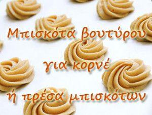 Μπισκότα βουτύρου για κορνέ ή πρέσα μπισκότων