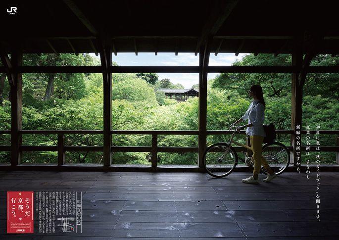 初夏 東福寺