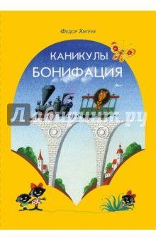 Федор Хитрук - Каникулы Бонифация обложка книги