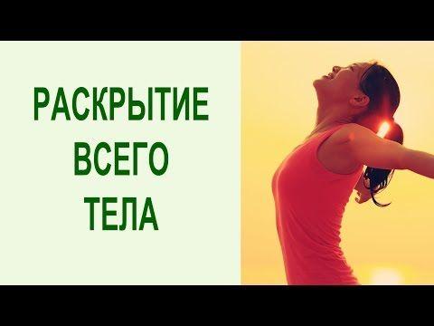 Йога для начинающих. Комплекс упражнений йоги для раскрытия всего тела в…