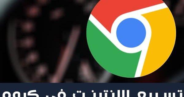 علي الرغم من وجود بعض الاشخاص يمتلكون انترنت سريع الا وانهم يواجهون في بعض الأحيان مشكلة وهي عدم تحميل المواقع وبالأخص الص Tech Logos School Logos Georgia Tech