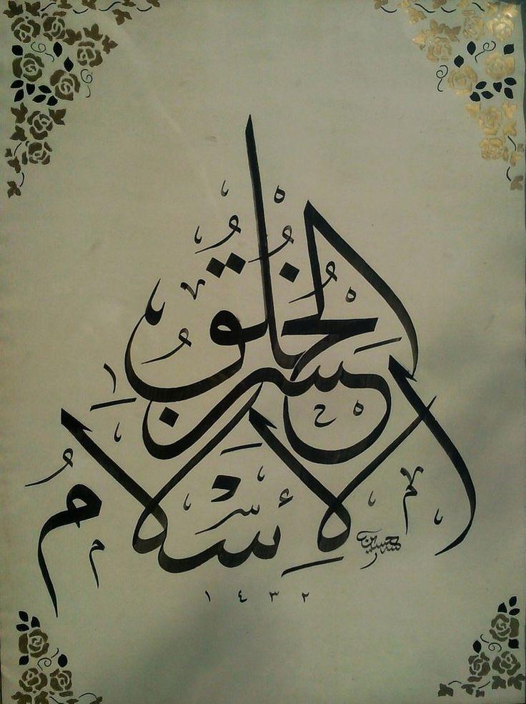 Islam and good character by HuseyinAtesci on deviantART