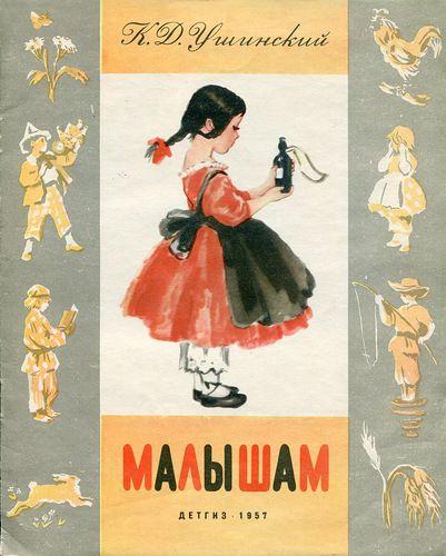 """kid_book_museum: """"Малышам"""" К.Ушинского с иллюстрациями О.Богаевской (1957 г.)"""