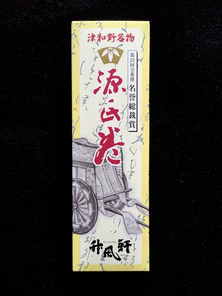 津和野銘菓 源氏巻 かの吉良上野介の嫌がらせを受けていた藩主を家臣がこの菓子の下に小判を忍ばせて助けたという逸話がある。