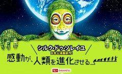 箱崎宮外苑の福岡ビッグトップでシルクドゥソレイユ 日本公演最新作ダイハツ トーテム 福岡公演が2017年2月3日金3月19日日に開催されます 世界6大陸400都市を巡り全世界で1億5千万人以上もの人々を魅了してきたサーカスを楽しんでください() チケットは10月1日から発売開始です tags[福岡県]