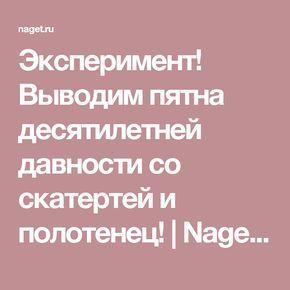 Эксперимент! Выводим пятна десятилетней давности со скатертей и полотенец! | Naget.Ru