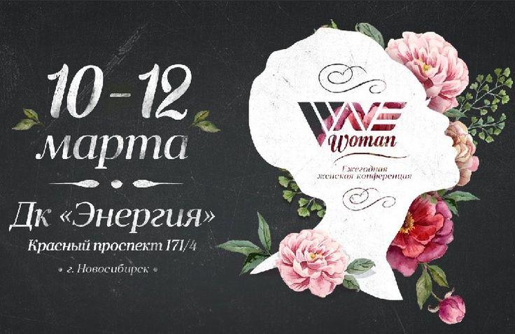 С 10 – 12 марта в Новосибирске пройдет ежегодная женская конференция Wave woman, сообщает 316news.  Дорогие сестры во Христе! Движение церквей «Реки живой Воды» с 2017 года начинает проводить ежегодные женские конференции в Новосибирске. «Во время организации этой конференции мы много молились и