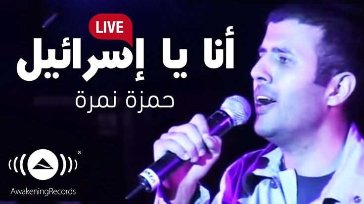 Hamza Namira - Ana Ya Israel |  حمزة نمرة - أنا يا إسرائيل - YouTube
