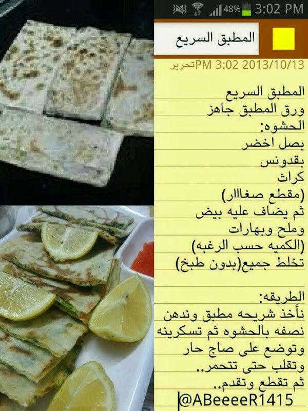 مطبق السريع Cooking Recipes Cooking Arabic Food