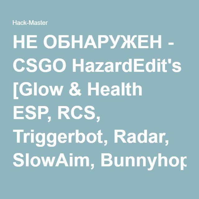 НЕ ОБНАРУЖЕН - CSGO HazardEdit's [Glow & Health ESP, RCS, Triggerbot, Radar, SlowAim, Bunnyhop]
