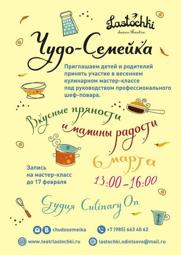 "Афиша для семейного клуба театра ""Ласточки""."