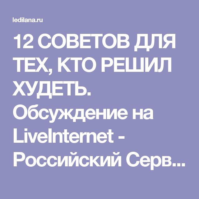 12 СОВЕТОВ ДЛЯ ТЕХ, КТО РЕШИЛ ХУДЕТЬ. Обсуждение на LiveInternet - Российский Сервис Онлайн-Дневников