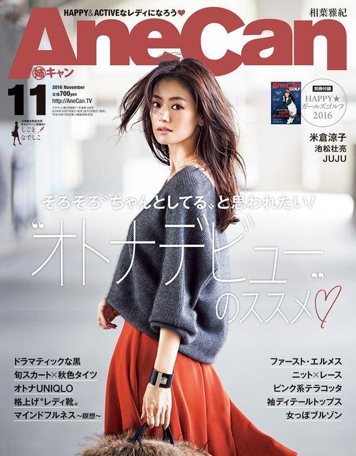 この秋「オトナデビュー」のススメ!   AneCan11月号(2016年10月7日発売) #FashionMagazine #AneCan #midorikuzuoka #葛岡碧