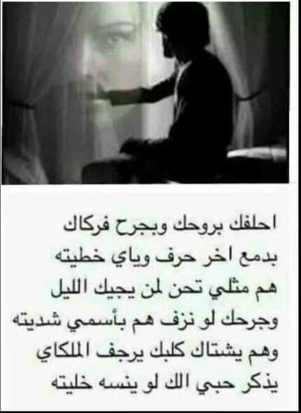Pin By Fatima Al Rawi On تذكار Quotes My Love Ads