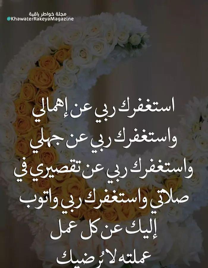 استغفرك ربي واتوب اليك Islamic Pictures Chalkboard Quote Art Prayers
