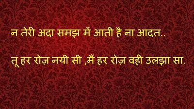 Shayari Hi Shayari: best shayari for love in hindi images